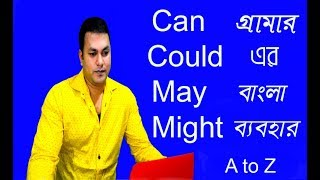 English Modal Verbs - Can - Could - May -Might এর Bangla ব্যাবহার In English Grammar listening