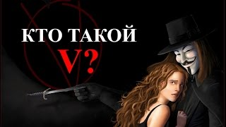 Кто такой V? СТРАШНАЯ ТАЙНА. ТЕОРИЯ V - ЗНАЧИТ ВЕНДЕТТА. V FOR VENDETTA THEORY