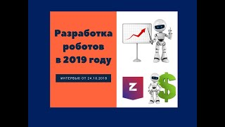 Разработка роботов в 2019 году