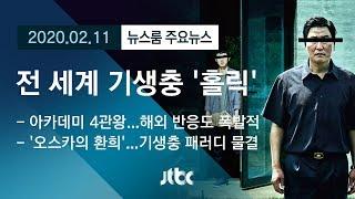 [뉴스룸 모아보기] 현지 팬들도 환호!…전 세계는 지금 '기생충 앓이' 중 / JTBC News