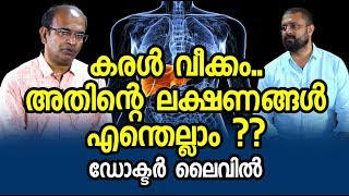 Liver Disease   കരൾ വീക്കം എങ്ങനെ തിരിച്ചറിയാം   Smart Doctor   Malayalam