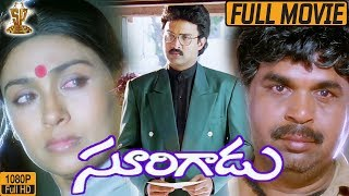 Surigadu Full Movie  HD || Dasari Narayana Rao || Suresh || Yamuna || Suresh Production