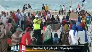 مع شوبير - شاهد كيف احتفل أهالي شمال سيناء بفصل الصيف على شواطيء العريش