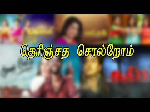 Tamil Serial Spoof | Comedy | based on tamil serial programmes | Entertainment Programm