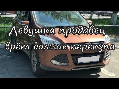 Типичный обман при продаже б у авто. Найти машину за день. Ford Kuga.