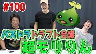 【ドラフト会議 #100】とうふさん復活!&100回記念!超モリりん!【パズド…