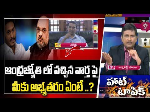ఆంధ్రజ్యోతి లో వచ్చిన వార్త పై  మీకు అభ్యతరం ఏంటి..?   TDP Leader Vs Journalist Sai   Prime9 News