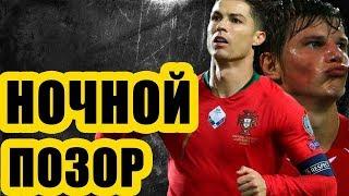 Самый ПОЗОРНЫЙ матч в истории СБОРНОЙ РОССИИ