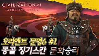 오리엔트 문명6 몽골 문화승리#1