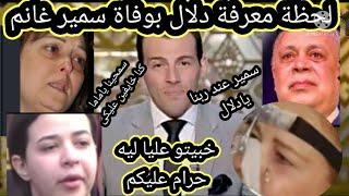 #بالفيديو شاهد لحظة تلقى دلال عبد العزيز خبر وفاة سمير غانم وانهيار دنيا وأيمى ورامى رضوان بالبكاء