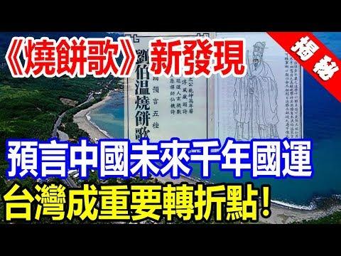 """最新發現!""""燒餅歌""""裡竟暗藏中國未來千年國運,預言台灣成重要轉折點!"""