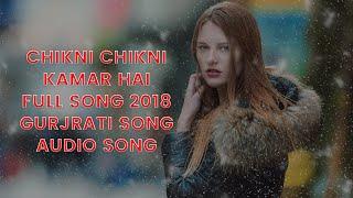 chikni chikni kamar hai 17 sal umar he || MP3 Song 2019 || Arjun Meda