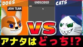 犬派vs猫派の対決!!勝ったのは もちろん・・・?【Tower Unite:PLANET PANIC】赤髪のとも4