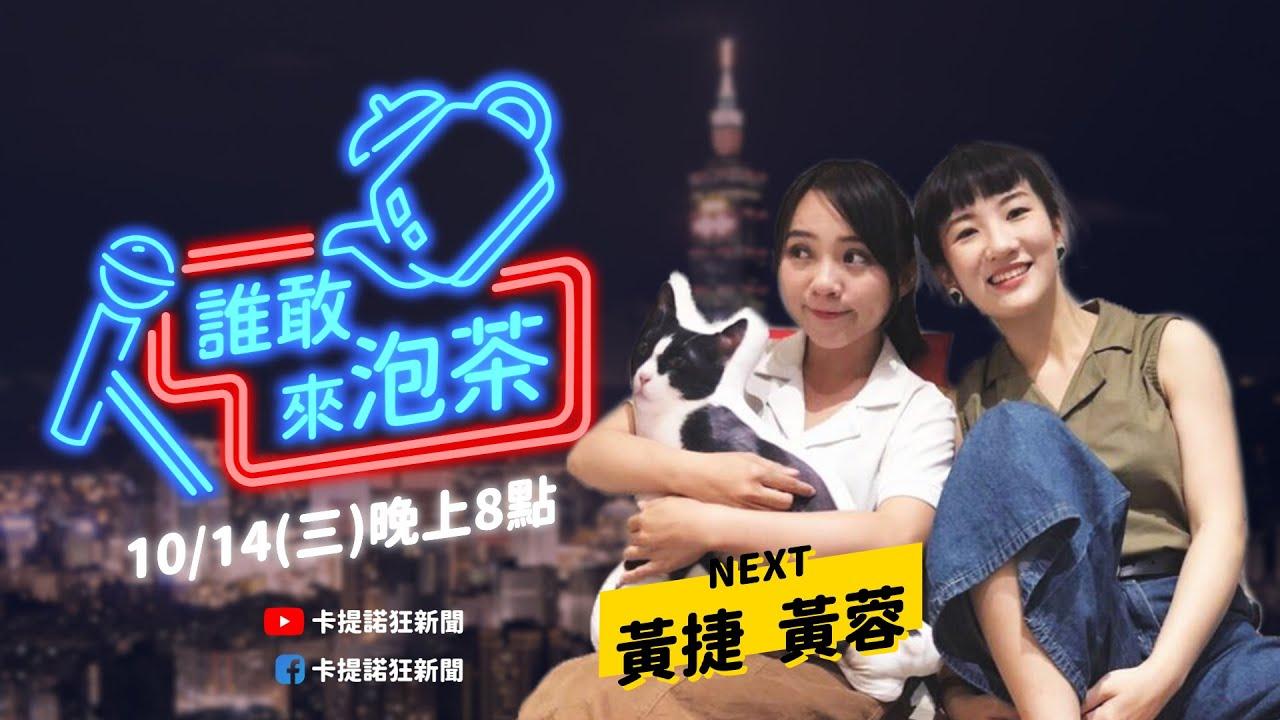 《誰敢來泡茶》精華版 ep2 黃逸豪 v.s. 黃捷 黃蓉