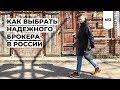 Как выбрать брокера в России