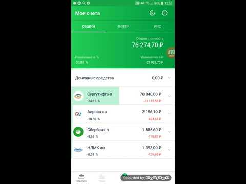 Сбербанк Инвестиции: МИНУС 25 000 на 16.08.2019!!!