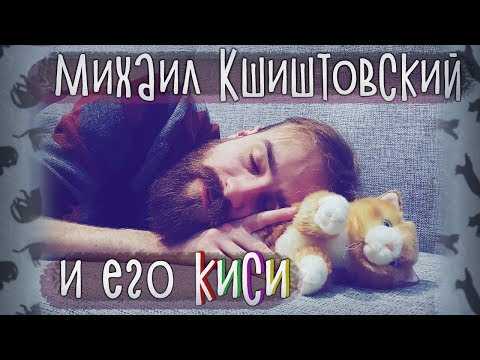 Подборка моментов с Кшиштовским и кисями