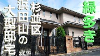 緑に囲まれて暮らす!杉並区浜田山の大型邸宅~東京豪邸探訪~ thumbnail