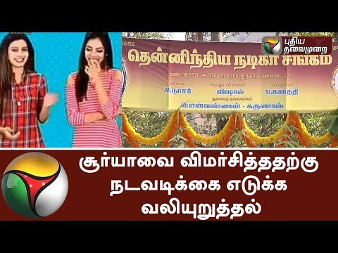 Nadigar Sangam emphasis Sun Groups to take action for Suriya's height trolled