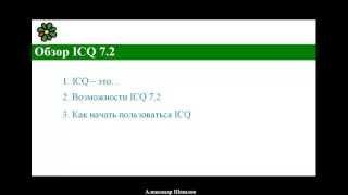 Скачать ICQ | Где скачать ICQ [2014]