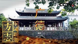 《中国影像方志》 第254集 安徽广德篇  CCTV科教