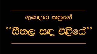 Seethala Sada Eliye   Gunadasa Kapuge