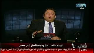 المصرى أفندى | أزمات الصناعة والإقتصاد... مطالب المواطن من الإعلام والحكومة