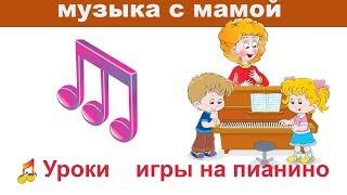 К музыке с мамой. Уроки пианино