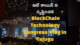 BlockChain Technology Conference Vlog in Telugu | International Block Chain  Congress-Hyderabad