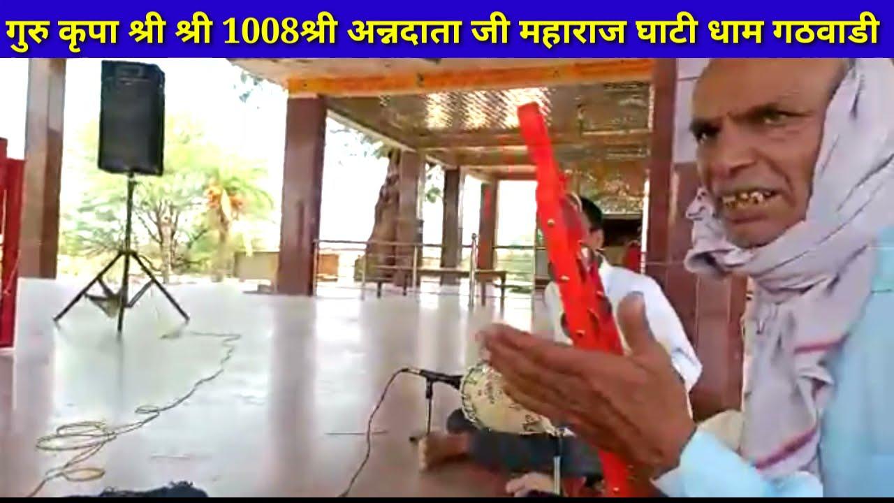 शिव शंकर भोले नाथ मेरा ....गायक- बाबू दास जी महाराज घाटी धाम गठवाडी जयपुर