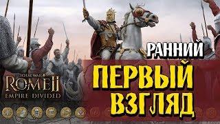 Расколотая империя Total War ROME II - Empire Divided Первый Взгляд и обзор дополнения