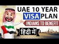 UAE 10 year Visa programme - Indians to Benefit the most - Current Affairs 2018
