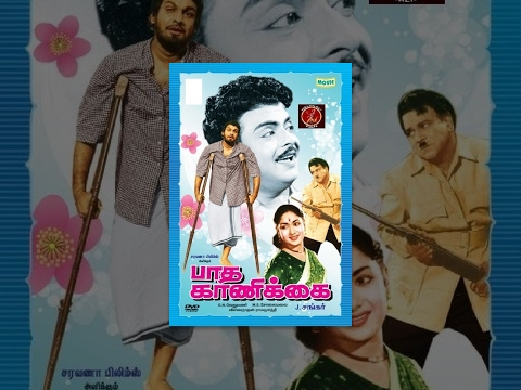 Pathakanikkai | Veedu Varai Uravu | GEMINI GANESAN |M S Viswanathan|Super Hit Songs| Hit movie