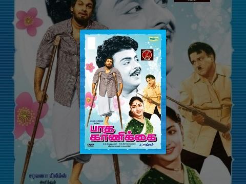 Pathakanikkai | Veedu Varai Uravu | GEMINI GANESAN |M S Viswanathan|Super Hit Songs| Hit Movie