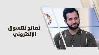 محمد مقدادي -  نصائح للتسوق الإلكتروني