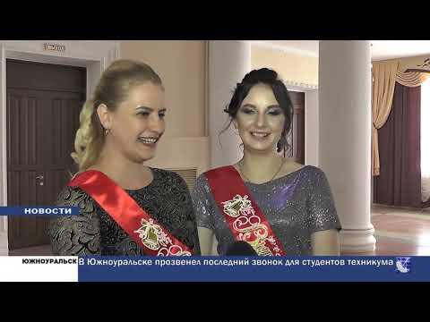 Южноуральск. Городские новости за 20 мая 2019г