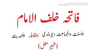 Fateha khalf ul imam......  Ahle sunnat wal jamat hanfi deobandi vs ahle hadees....