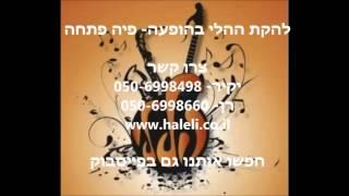להקת הללי פיה פתחה חתונה יהודית bemazal co il