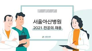 서울아산병원 2021년 전공의 채용 홍보 영상