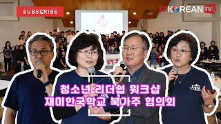 재미한국학교 북가주 협의회, 청소년 리더쉽 워크샵 개최
