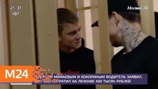 Смотреть видео Мамаев и Кокорин извинились перед избитым Соловчуком - Москва 24 онлайн