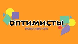КВН Оптимисты Сезон 2020 2021 Лучшее