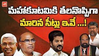 Telangana Congress Screening Candidates List As MLA Tickets   Uttam Kumar   Rahul Gandhi   YOYO TV