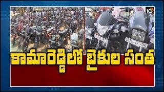 కామారెడ్డిలో బైకుల సంత   Kamareddy Bike Market  News