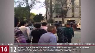 Взрыв в Ташкенте: халатность или теракт? / 1612