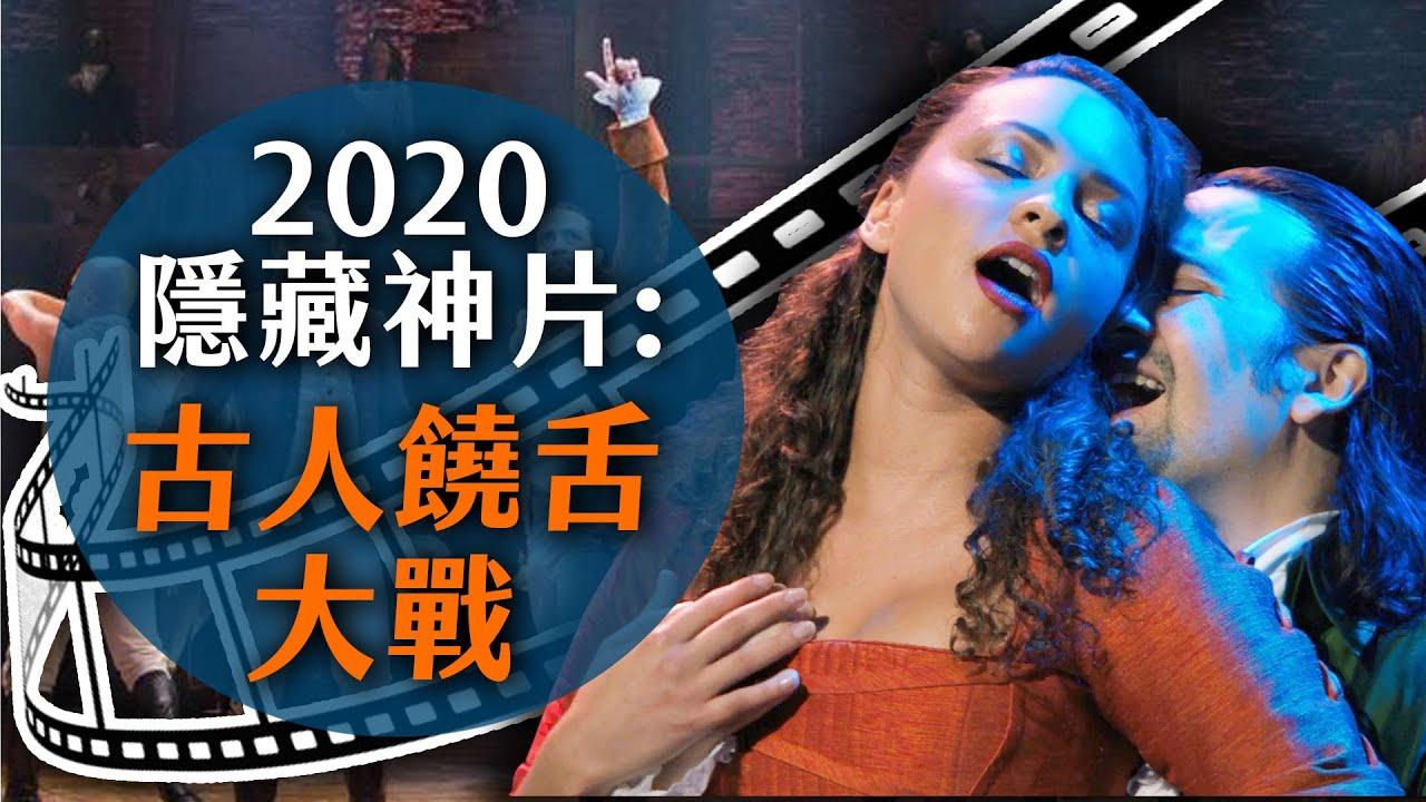 一張票要價10萬的舞台劇 為什麼還是場場賣光? 古人饒舌互Diss 看嘻哈學歷史的《漢密爾頓》| Hamilton | 超粒方
