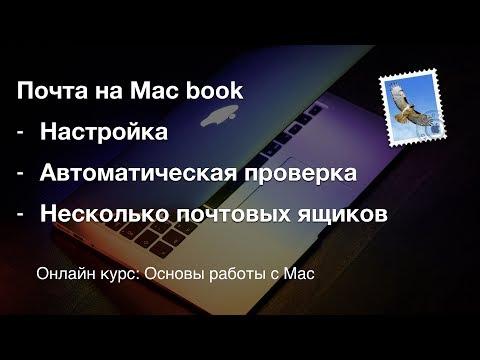 Почта на Mac Book - настройка