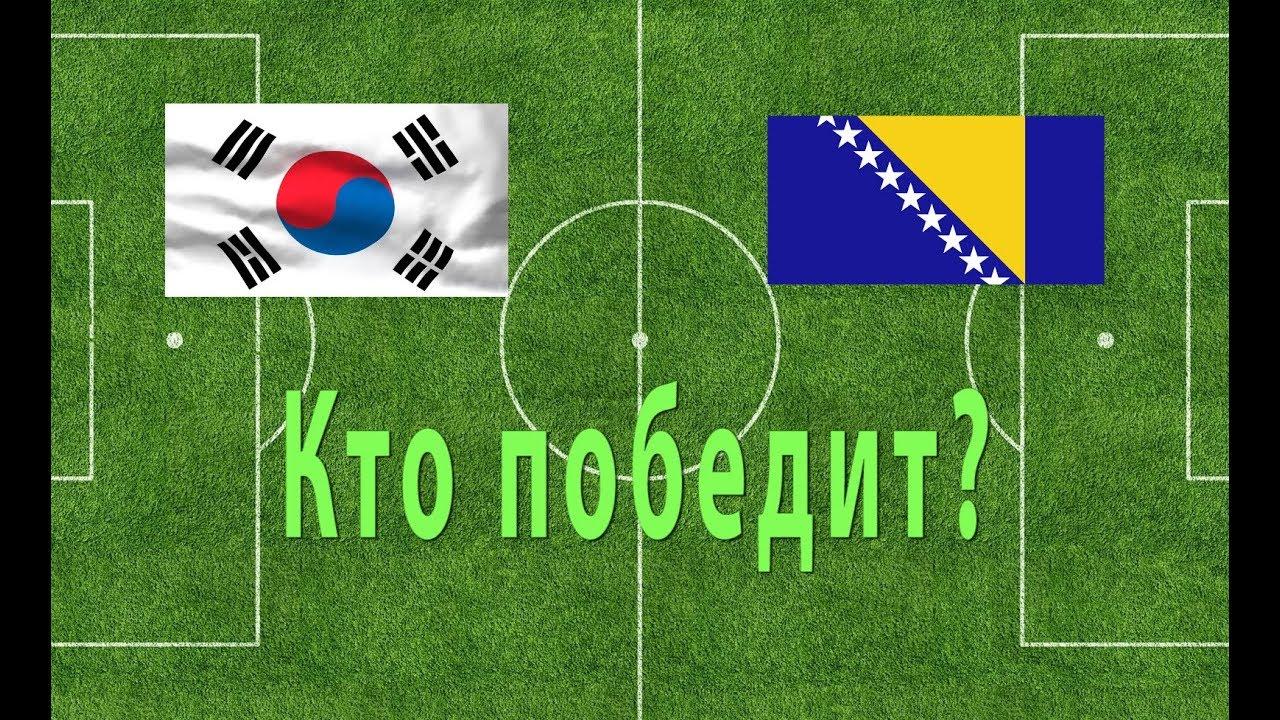 Прогноз на матч Южная Корея - Япония