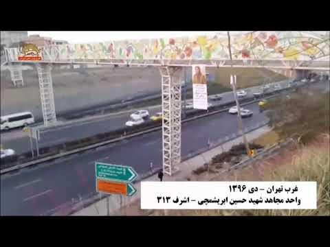 Video showing picture of Maryam Rajavi displayed in West of Tehran 1Jan2018