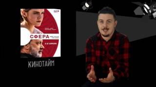 """Кинотайм / Обзор фильма """"Сфера"""" и сериала """"И ни кого не стало"""""""